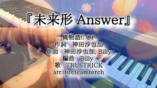 Ore Monogatari!! Op: Piano Cover