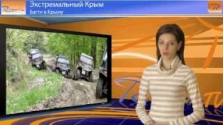 Багги в Крыму