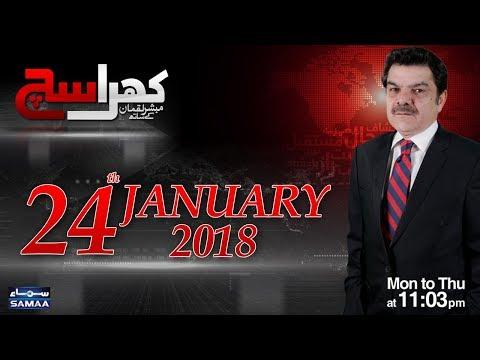 Khara Sach | Mubashir Lucman | SAMAA TV | 24 JAN 2018