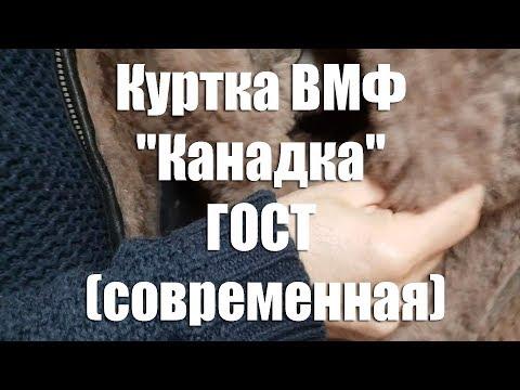 """Куртка ВМФ """"Канадка"""" ГОСТ (современная)"""