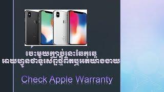 របៀបមើលការធានារបស់ទូរស័ព្IPhone,Check Apple Warranty