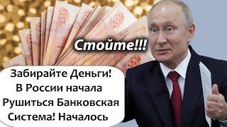 НАЧАЛОСЬ ПAHИKA! В РОССИИ МАССОВО СНИМАЮТ ДЕНЬГИ И ЗАКРЫВАЮТ ВКЛАДЫ!