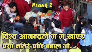 Bishwa Ananda Prank 2 || बानेश्वरमा विश्व आनन्दको दिउँसै दादागिरी || This video help for Bishwa