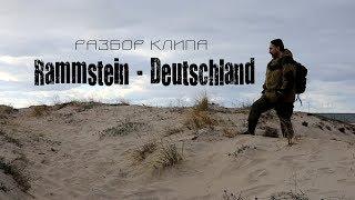 Rammstein - Deutschland (разбор клипа - Rauchen verboten)