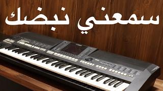 بيانو سمعني نبضك - سلمى رشيد samany nabdhak - salma rasheed (piano cover)