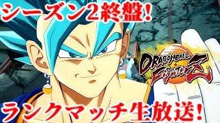 シーズン2終盤戦のランクマッチ生放送!【ドラゴンボールファイターズ】