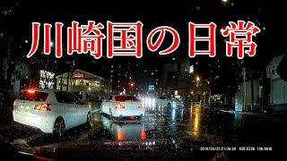 【ドラレコ】川崎国の日常 18系クラウンアスリート編【HD】