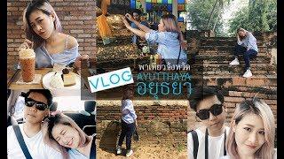 VLOG#1 : ONE DAY TRIP พาเที่ยวอยุธยา เที่ยวเมืองไทยไม่ไปก็อยู่บ้าน