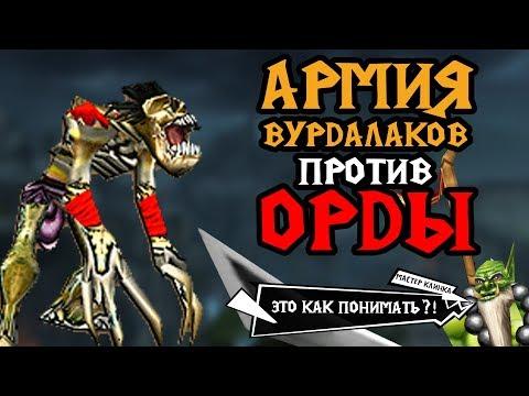 Lyn (ORC) Vs 120 (UD). Раш вурдалаками от PRO. Cast #74 [Warcraft 3]