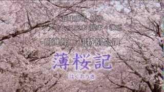 2014年2月15日~24日 大阪日本橋 国立文楽劇場 前進座2月特別公演 「薄桜記」