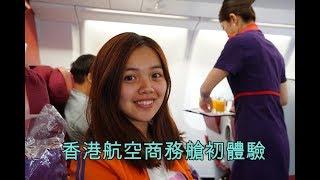 香港航空商務艙 台北飛澳洲黃金海岸/人生第一次的商務艙經驗
