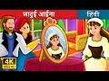 Download जादुई आईना | बच्चों की हिंदी कहानियाँ | Kahani | Hindi Fairy Tales