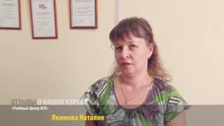 Отзывы о курсе 1С теория бухгалтерского учета  Екатеринбург