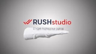 RushStudio. Разработка сайтов. Промо.(, 2016-06-15T18:44:23.000Z)