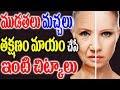 ముడతలు మచ్చలు తక్షణం మాయం చేసే ఇంటి చిట్కాలు | Home Remedies to Remove Wrinkled Skin and Black Spots