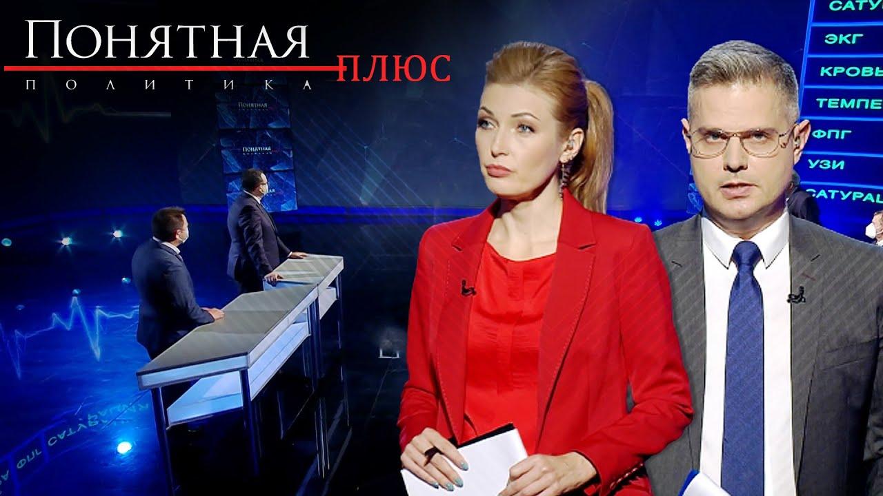 COVID в Беларуси  Фейки о вакцинации  Новые штаммы коронавируса Понятная политика ПЛЮС