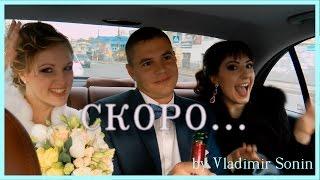 Трейлер: Свадьба Юли и Артёма.by Vladimir Sonin