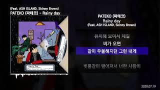 PATEKO (파테코) - Rainy day (Feat. ASH ISLAND, Skinny Brown) [Rainy day]ㅣLyrics/가사