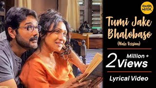 praktan tumi jake bhalobaso male bangla movie song anupam roy prosenjit rituparna