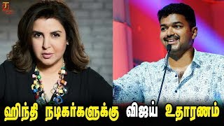 Farah khan about vijay. in recent times, we have witnessed many times the famous bollywood filmmakers, actors and technicians heaped praises on southern...