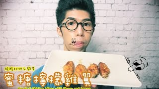 蜜糖檸檬雞翼 [Roasted Chicken Wings with Honey and Lemon]|Mic Mic Cooking #126
