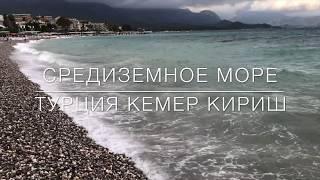 Средиземное море Турция Кемер Кириш Mediterranean Sea Turkey