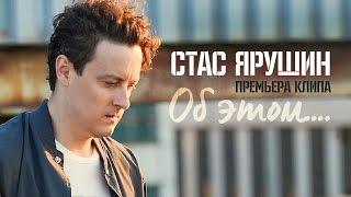 Смотреть клип Стас Ярушин - Об Этом