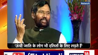 राजनीति - Interview Of Ram Vilas Paswan - Minister of Consumer Affairs, Food and Public Distribution