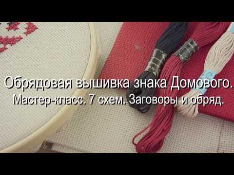 Научиться обрядовой вышивке. Схемы знака Домовой