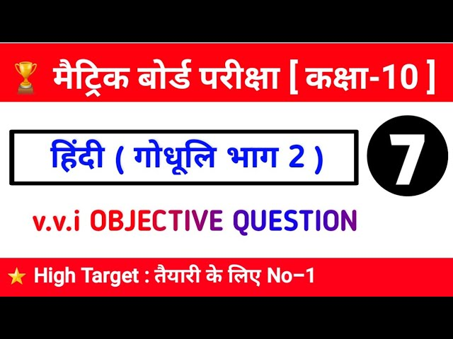Matric 2020 ka Question | 10th board ka Question | vvi Question class 10th |Hindi हिन्दी PART- 7