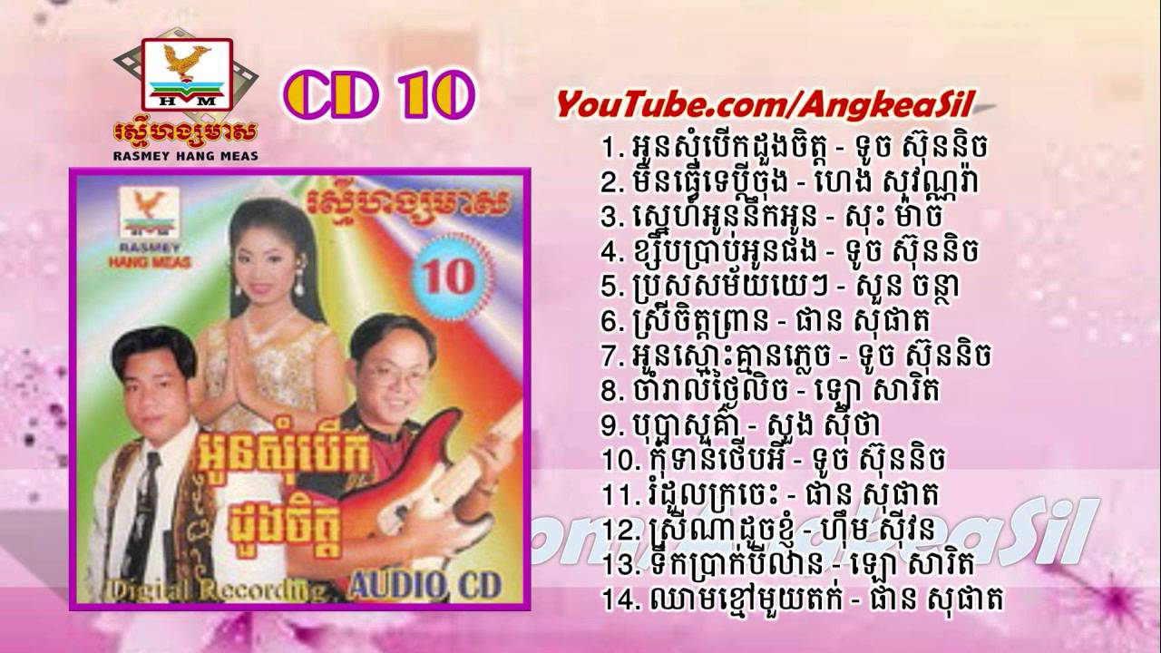 Ipo volume 10 cd