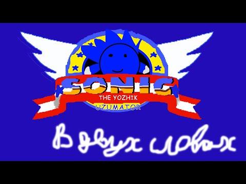Sonic the Hedgehog (1991) в двух словах