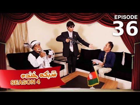 شبکه خنده - فصل ۴ - قسمت ۳۶ / Shabake Khanda - Season 4 - Episode 36 thumbnail