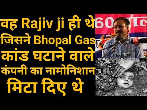 truth-behind-bhopal-gas-tragedy-|-union-carbide-company-|-rajiv-dixit