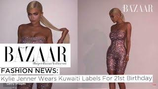Fashion News: Kylie Jenner Wears Kuwaiti Labels For 21st Birthday