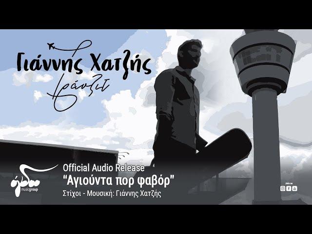 Γιάννης Χατζής - Αγιούντα πορ φαβόρ (Official Video Clip HD)
