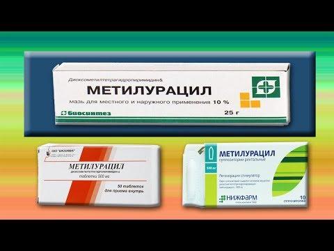 МЕТИЛУРАЦИЛ для вашей аптечки.