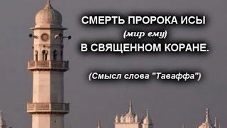 Смерть Пророка Исы в Коране. Смысл Таваффа
