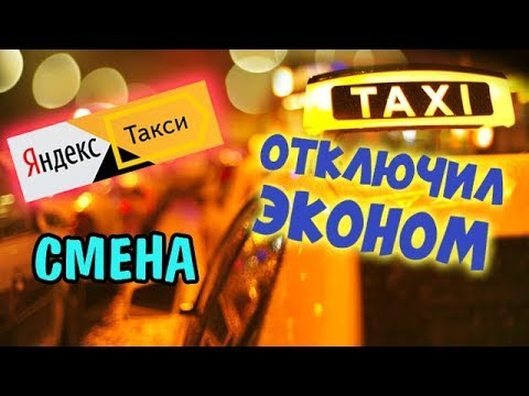 Заработок в Яндекс такси БЕЗ ЭКОНОМА!