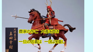大阪冬の陣、夏の陣で多くの武将が徳川方につくなか、秀吉の恩義を忘れ...