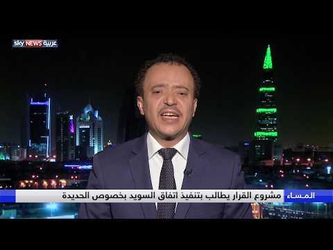 مجلس الأمن يقر مشروع قرار يقضي بنشر 75 مراقبا في الحديدة  - نشر قبل 2 ساعة