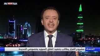مجلس الأمن يقر مشروع قرار يقضي بنشر 75 مراقبا في الحديدة