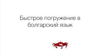 Быстрое погружение в болгарский язык. Урок 7.