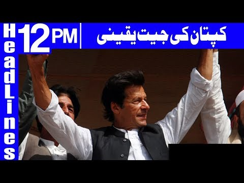 Imran Khan on course for victory | Headlines 12PM | 17 August 2018 | Dunya News