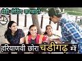 हरियाणवी का तोड़ पाड़ दिया chandighar girls | मेरी सेटिंग करवादो | Funny Prank By - VK