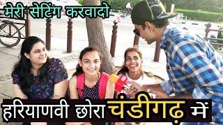 मेरी सेटिंग करवादो  chandighar girls funny haryanvi | Funny Prank By - VK