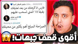 أقوى 10 قصف جبهات في تويتر 🤯🔥 !! ( سكتشات 😂💔 )