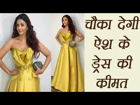 Aishwarya Rai Bachchan's EXPENSIVE Dress for Ambani's party, price will SHOCK you | FilmiBeat
