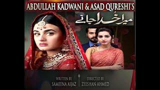 Harpal Geo TV Drama Review | Mera Khuda Jane | میرا خدا جا نے