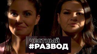 #честныйразвод - Виктория Райдос